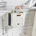 壁掛け式ごみ箱 ごみ箱 折りたたみごみ箱 キチン キャビネット ぶら下げ 多用途ごみ箱 大容量10L
