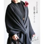 OTONA 40代 50代 60代 大人のための羽織 品格を纏うストール グレー