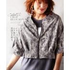 OTONA 40代 50代 60代 羽織り ジャケット 七分袖 グレー ショート丈 ムラ染めで雰囲気を創る