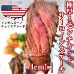 厚切りサーロイン4cm厚カット 350〜550g 赤身の旨いアンガスビーフチョイスグレード