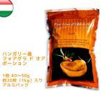 フォアグラ ド オア ポーション 冷凍フォアグラ 約1kg ハンガリー産