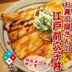 築地老舗お寿司屋さんのふわふわ国産江戸前煮穴子 ツメ付き ご注文後に調理してお届け