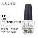 OPI(オーピーアイ) ナチュラルネイルストレンスナー(爪強化剤)15ml 40%OFF / メール便対応