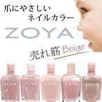 ZOYA ゾーヤ 人気色 売れ筋 ベージュ 系 ZP244 ZP351 ZP706 ZP563 ZP905