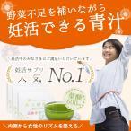 大人の青汁【男性不妊・妊活サプリ】お得な3箱セット