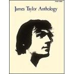 [取寄] 《楽譜》 James Taylor - Anthology | ジェームス・テイラー [曲集]