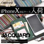 iP043 iPhone7 iPhone7plus 手帳型 ジャガード柄ケース iPhone6  iPhone6s iPhone6Plus iPhone6splus GaraxyS7edge エスニック柄 アクセサリー付き