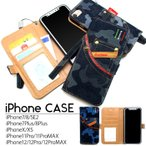 iP044 iPhone7 ケース iPhone7Plus ケース iPhone6 iPhone6Plus GalaxyS7edge ケース 手帳型 迷彩デニム 両面 コインポケット スマホケース  メンズ アイフォン