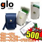 glo ケース グロー gloケース ストラップ グローケース グローカバー ポーチ レザー 革 可愛い ベルト ホルダー 電子タバコ Gl083