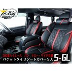 ショッピングHEARTS ハイエース200系 ハーツ ハイエース専用シートカバー S-GL 3Dシートカバー 5人乗り ナロー ワイド共通 スーパーGL ハイエース レザー調