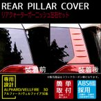 アルファード 30系 ヴェルファイア 30 リアクオーターガーニッシュ カーボン エアロ ドレスアップ 外装 エクステリア 簡単 人気