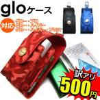 glo ケース グロー プロ ハイパー プラス ぐろー グロープロ グローハイパー グローハイパープラス Gloケース 迷彩 カバー 訳有り 検品無し 送料無料 iq021g
