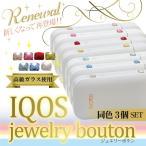 iQOS 専用 ジュエリー ボタン 同色3個セット アイコス デコ アイコスボタン iQOSボタン アイコスケース アイコスグッズ アイコスシール 高級ガラス