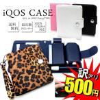 iQOS ケース iQOSケース 全部収納 手帳型 ストラップ アイコスケース アイコス カバー 人気 おしゃれ iQ071