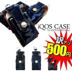 訳あり価格 iQOSケース レザー アイコス カバー iQOS iQOS2.4Plus iQOS3 DUO ケース 迷彩 デニム フック カモフラ ジーンズ メンズ かっこいい 人気 iQ046