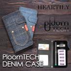 プルームテック ケース ploomTECH カバー デニム 軽量 軽い 鏡 ミラー カード ポケット 手帳型 ジーンズ 収納 HEARTILY PL059