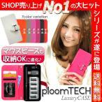 ploomTECH ケース プルームテック カバー マウスピース 手帳型 大人 可愛い 本体 USBチャージャー カートリッジ カプセル 収納 人気 高級 PL080