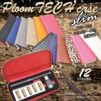 プルームテック ケース Ploom TECH カバー マウスピース シンプル 薄型 ポーチ 軽量 収納 便利 カプセル クロコ レザー ヒョウ柄 人気 JT PL034