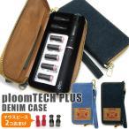 ploomTECHケース ploomTECH Plus ケース プルームテックプラス プルームテック プラス ploom tech カバー デニム 可愛い メンズ マウスピース おまけ PL177