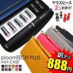 ploomTECH Plus ケース ploomTECH+ ploomTECHplus + プルームテックプラス プルームテック プラス カバー マウスピース おまけ 人気 PL175