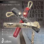 ショッピングビタボン ploomTECH ケース プルームテック カバー ビタボン ビタシグ カラビナ フック パイソン python ヘビ柄 1本入れ PL094