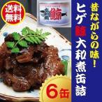 ヒゲ鯨大和煮缶詰 6缶