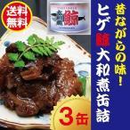 ヒゲ鯨大和煮缶詰 3缶