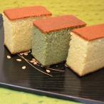 格安!長崎産かすてら 3種(プレーン・レモン・よもぎ) 1kg   【送料無料】