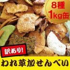 訳あり!われ草加せんべい 1kg  【一部地域を除き送料無料】