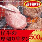 仔牛の厚切り牛タン(成型肉) 500g    【送料無料(一部地域を除く)】