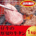 【送料無料(一部地域を除く)】仔牛の厚切り牛タン(成型肉) 1kg