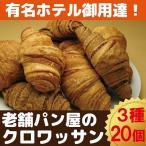 冷凍クロワッサン3種 20個    【送料無料(沖縄・離島配送不可】