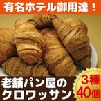 冷凍クロワッサン3種 40個    【送料無料(沖縄・離島配送不可】
