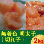 無着色 辛子明太子(切れ子)2kg【送料無料】
