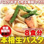 生パスタ8食セット(フェットチーネ200g×2袋・リングイネ200g×2袋) 【送料無料】