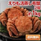 えりも活蒸し毛蟹 2尾(約1kg) 送料無料 蟹 毛ガニ 毛蟹 カニ