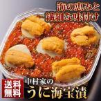 鲑鱼卵, スジコ - お歳暮 ギフト 『送料無料』うに海宝漬/中村家
