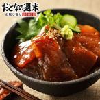 鮪魚 - 漁師のまぐろ丼(10パックセット)【送料無料】鮪 マグロ まぐろ