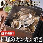 牡蠣 殻付き カンカン焼きセット 軍手・ナイフ付【送料無料】 牡蠣 牡蛎 カキ かき