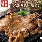 其它 - 自家製しもふり豚味噌漬け 1kg(500g×2パック) 送料無料 山崎精肉店 霜降り 焼肉 バーベキュー BBQ