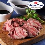 ノワ・ド・ココ 国産牛のローストビーフ ギフト 送料無料