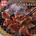 牛中落ちカルビ 900g(300g×3パック) 送料無料 焼肉 バーベキュー BBQ パーティー