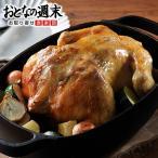 紀州うめどり 丸鶏(1羽約2kg) 送料無料 ギフト クリスマスにもおすすめ ローストチキン ブランド鶏