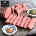 日本酒バルのまえ ロースト牛タン 130g×2 下鴨茶寮 低温ロースト 粉しょうゆ 九条ネギ味噌 送料無料