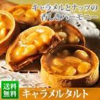 鎌倉レ・ザンジュのキャラメルタルト■送料無料■ レザンジュ
