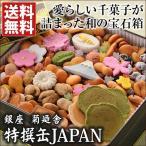 ショッピングお中元 お中元 和菓子 【送料無料】銀座菊廼舎の特撰缶JAPAN(小缶)