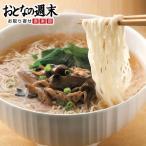 雲仙きのこ本舗が作った「養々麺」にゅうめん インスタント送料無料  養々麺 ようようめん