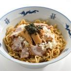 『送料無料』東京麺珍亭本店 油そば(自家製肩ロースチャーシュー付)3食セット/ラーメン