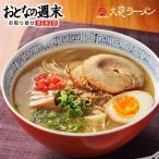 『送料無料』久留米 大砲ラーメン(8食セット)