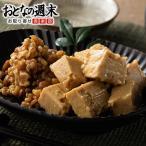 お豆腐の味噌漬け(もろみ漬け)440g 送料無料